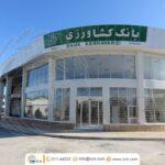 بانک کشاورزی شهرک برنج