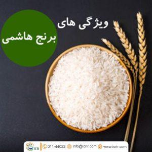ویژگی های برنج هاشمی