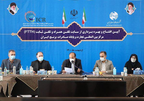 افتتاح سایت تلفن همراه و تلفن ثابت ftth